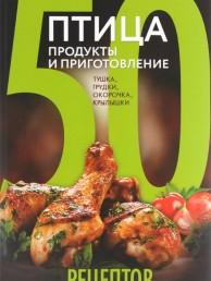 50 рецептов птица продукты и приготовление тушка грудки окорочка крылышки Книга Левашева