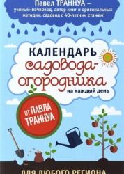 Календарь садовода огородника Книга Траннуа 12+