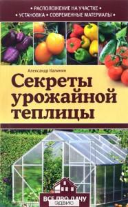 Секреты урожайной теплицы Книга Калинин