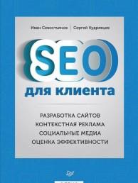 SEO для клиента Книга Севостьянов