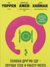 Полюби другую еду улучши тело и работу мозга Книга Амен