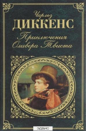 Приключения Оливера Твиста Книга Диккенс 5-699-86151-4