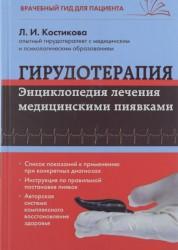 Гирудотерапия Энциклопедия лечения медицинскими пиявками Книга Костикова Любовь12+