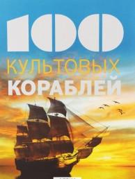 100 культовых кораблей Книга Мейер-Сабле