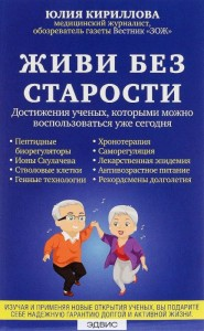 Живи без старости Книга Кириллова