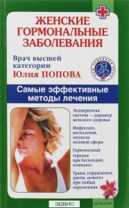 Женские гормональные заболевания Самые эффективные методы лечения Книга Попова Юлия