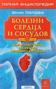 Болезни сердца и сосудов Книга Попова