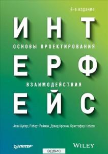 Интерфейс Основы проектирования взаимодействия Книга Купер