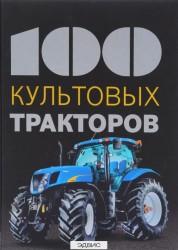 100 культовых тракторов Книга Дреер
