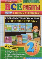 Все домашние работы к новым учебникам Перспектива 2 класс Учебное пособие Иванова ИВ