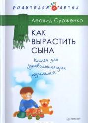 Как вырастить сына Книга для здравомыслящих родителей Книга Сурженко Леонид 12+