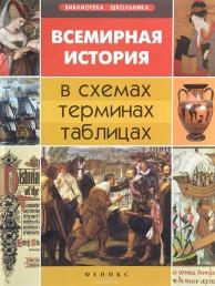 Всемирная история в схемах терминах таблицах 4-е изд учебное пособие Губина