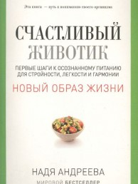 Счастливый животик Первые шаги к осознанному питанию для стройности легкости и гармонии Книга Андреева