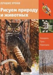 Лучшие уроки Рисуем природу и животных Пособие Найс