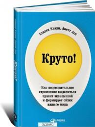 Кроуто Как подсознательное стремление выделиться правит экономикой Книга Кварц
