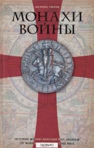 Монахи войны история военно монашеских орденов от возникновения до XVIII века Книга Сьюард