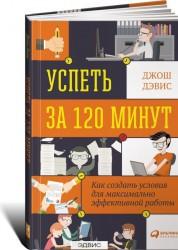 Успеть за 120 минут Книга Дэвис
