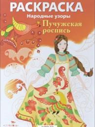 Раскраска Народные узоры Пучужская роспись Ордынская М 6+
