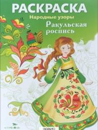 Раскраска Народные узоры Ракульская роспись Вовикова О 6+