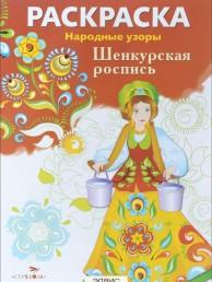 Раскраска Народные узоры Шенкурская роспись Володина Т 6+