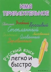 Имя прилагательное Русский язык легко и быстро Справочник Зотова