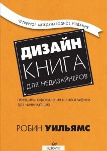 Дизайн Книга для недизайнеров 4е издание Книга Уильямс Робин 12+