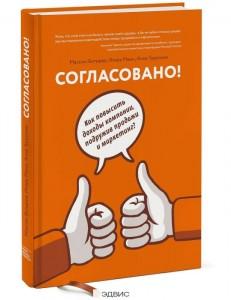 Согласованно Как повысить доходы компании подружив продажи и маркетинг Книга Батырев Максим 0+