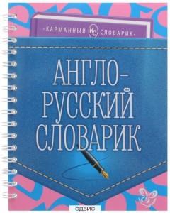 Английский язык Англо Русский Словарик Учебное пособие Ушакова ОД 12+