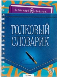 Карманный словарик Толковый словарик Словарь Ушакова
