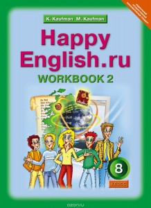 Английский язык Happy English 8 класс Рабочая тетрадь Часть 2 Кауфман КИ
