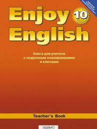 Английский язык 10 Класс Книга для учителя с поурочным планированием и ключами Биболетова МЗ
