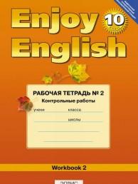 Английский язык 10 Класс Контрольные работы Рабочая тетрадь № 2 Биболетова МЗ