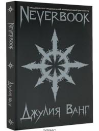 Neverbook Ежедневник для создания вашей альтернативной реальности Ванг