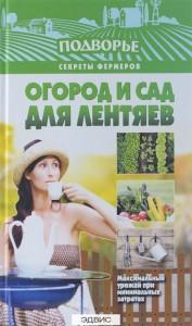 Огород и сад для лентяев Книга Руцкая