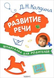 Шпаргалка для родителей Развитие речи с детьми 1-3 лет Пособие Колдина