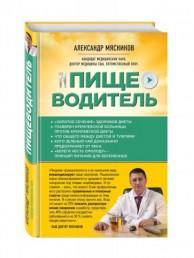 Пищеводитель Книга Мясников Александр 12+