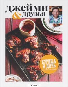 Выбор Джейми курица и дичь Книга Оливер Джейми 16+