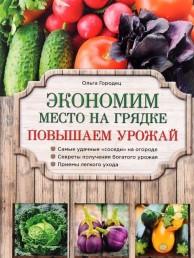 Экономим место на грядке повышаем урожай Книга Городец