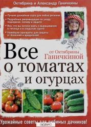 Все о томатах и огурцах от Октябрины Ганичкиной Книга Ганичкина 12+