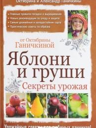 Яблони и груши Секреты урожая Книга Ганичкина