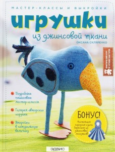 Игрушки из джинсовой ткани Книга Скляренко 5-699-86973-2