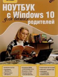 Ноутбук с Windows 10 для ваших родителей Книга Сенкевич