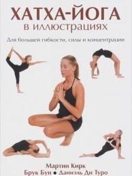 Хатха йога в иллюстрациях Книга Кирк 16+