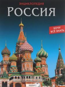 Россия Книга Павлов 6+