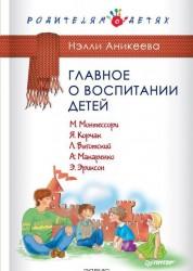 Главное о воспитании детей Книга Аникеева