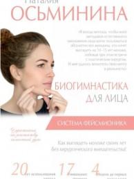 Биогимнастика для лица система Фейсмионика Книга Осьминина Наталия 16+