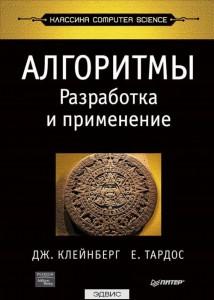 Алгоритмы Разработка и применение Книга Клейнберг