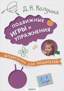 Подвижные игры и упражнения с детьми 1 3 года Шпаргалка для родителей Книга Колдина 5-4315-0861-5