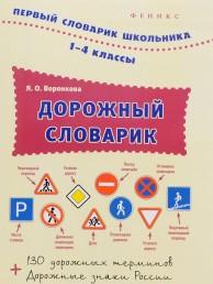 Дорожный словарик 1-4 Класс Словарь Воронкова