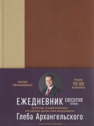 Ежедневник Метод Глеба Архангельского Executive version